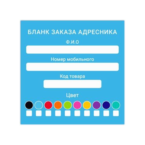 Набор бланков для заказа Эмалированных Адресников