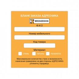 Набор бланков для заказа Металлических Адресников